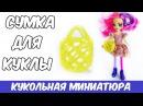 СУМКА ДЛЯ КУКЛЫ ГОРЯЧИМ КЛЕЕМ КУКОЛЬНАЯ МИНИАТЮРА Miniature dolls
