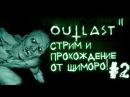 Outlast 2 - ФИНАЛ - ПРОХОЖДЕНИЕ НА СТРИМЕ ОТ ШИМОРО! 2