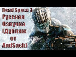 Dead Space 3 : Пролог Русская Озвучка (Дубляж от AndSash)