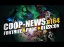 В Fortnite добавили PvP режим Battle Royale многопользовательский шутер от Ubisoft Coop News 164