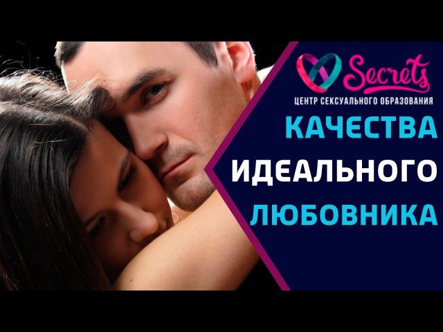 ♂♀ ТОП-5 секретов идеального любовника. Ваша женщина будет Вам безмерно благода...