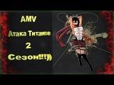 Attack On Titan Season 2「AMV」 -Down In Ashes Rain