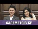 ТОРЕГАЛИ ТОРЕАЛИ &amp ЕРКЕ ЕСМАХАН - САЛЕМЕТСИЗ БЕ (премьера песни) 2016