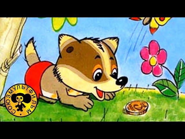 Пятачок | Советские мультфильмы для детей gznfxjr | cjdtncrbt vekmnabkmvs lkz ltntq