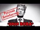 Русский блокбастер Дядя Вова 18