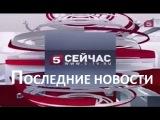 Последние Новости Сегодня на 5 канале 25.02.2017 Новости России и мира