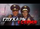 Сериал Глухарь . 1-я серия