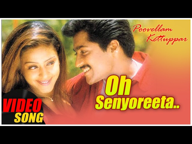 Oh Senyoreeta Video Song | Poovellam Kettuppar Tamil Movie | Suriya | Jyothika | Yuvan Shankar Raja