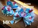 Бантики из репса Холодное сердце МК Канзаши Алена Хорошилова tutorial DIY