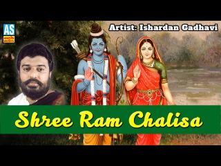 Shree Ram Chalisa | Ishardan Gadhvi Lok Varta | Ramayan Prasang | Jay Shree Ram Bhajan and Song