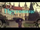 Путешествуем по Чехии. Парк в Пругонице | Olinka