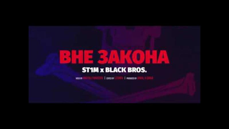 ST1M BLACK BROS. - Вне закона