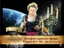 Ведьма Гела (Гелена) Опасность зеркальной магии!