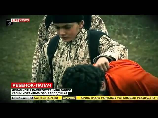 Мальчик из ИГИЛ казнил шпиона.