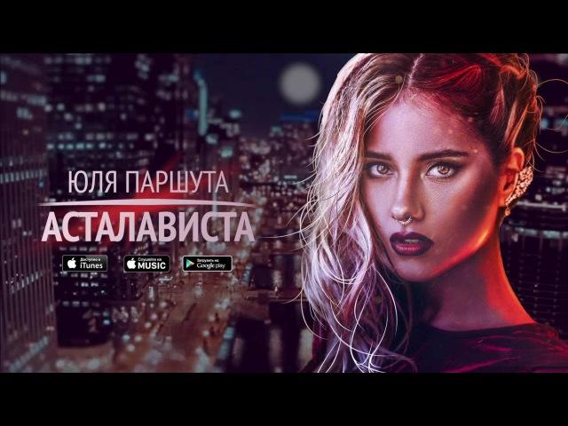 Юля Паршута - АСТАЛАВИСТА (ПРЕМЬЕРА ПЕСНИ)