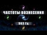 Медитативная Музыка Частоты Вознесения 963 Гц  Портал в Высшее Измерение  Музыка...