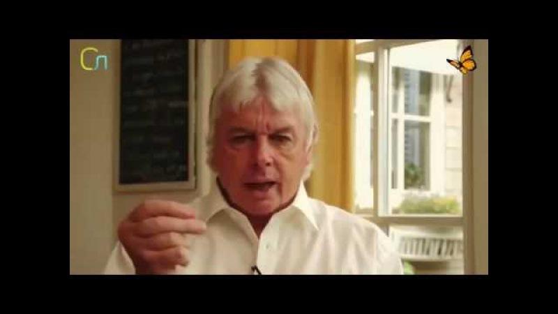 Дэвид Айк подробно о вселенной Тайна планеты, людей Правда жизни,секрет,пробуждение,дух,бог