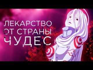 Лекарство от страны чудес 😈 [Русский трейлер] [Аниме Трейлер] [Аниме прикол Стра ...