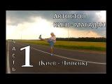 Автостоп Киев-Магадан: Часть 1 (Киев-Липецк)