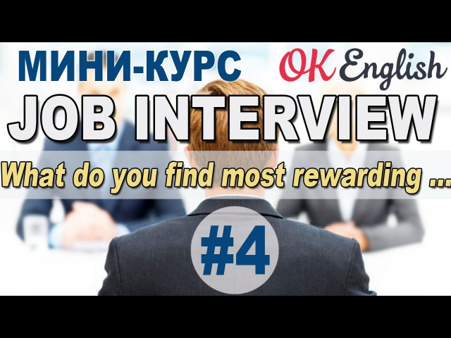 JOB INTERVIEW Урок 4 12 What do you find most rewarding about OK English