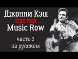 Джонни Кэш против Music Row (часть 3)