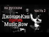 Джонни Кэш против Music Row (часть 2)
