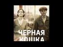 Черная кошка, 9 серия, 10 серия, смотреть онлайн на канале Россия 1 анонс  21 ноября