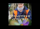 Последний лепесток - мелодрама смотреть онлайн анонс 25 ноября 2016 на канале Россия 1