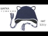 Теплая вязаная шапка. Шапка с ушками. Вязание крючком. Warm knitted cap. Crochet