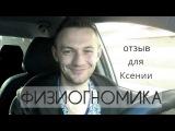 ФИЗИОГНОМИКА - отзыв для Ксении Бутурлакиной