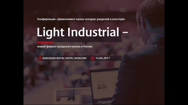 Конференция Light Industrial: «Девелопмент малых складов: разделяй и властвуй»