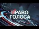 Право Голоса - Эфир от 17/01/17 Украинские Перспективы! ( ТВЦ ) ХОРОШЕЕ КАЧЕСТВО