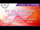 Приглашение на участи в видео-квесте по снижению веса Цепная реакция 80-20