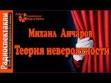 Теория невероятности - Михаил Анчаров #радиоспектакль