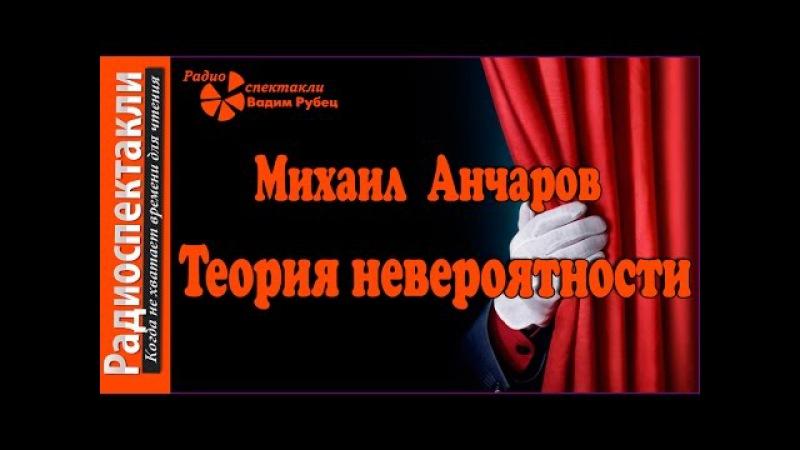 Теория невероятности - Михаил Анчаров радиоспектакль