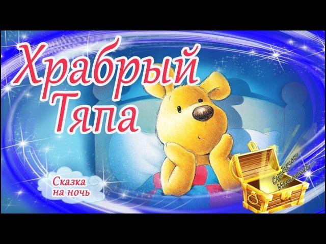 Храбрый Тяпа Сказка на ночь Терапевтический Мультфильм перед сном Скаказкотерапия
