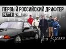 ПЕРВЫЙ РОССИЙСКИЙ ДРИФТЕР ДЕТИ ФОРСАЖА часть 1