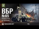 Моменты из World of Tanks ВБР No Comments №65 WoT