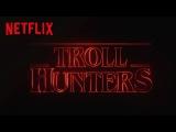 Охотники на троллей: сезон 1 | Трейлер в стиле сериала «Очень странные дела».