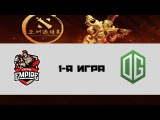 Empire vs OG #1 (bo2) | DAC 2017, 28.03.17