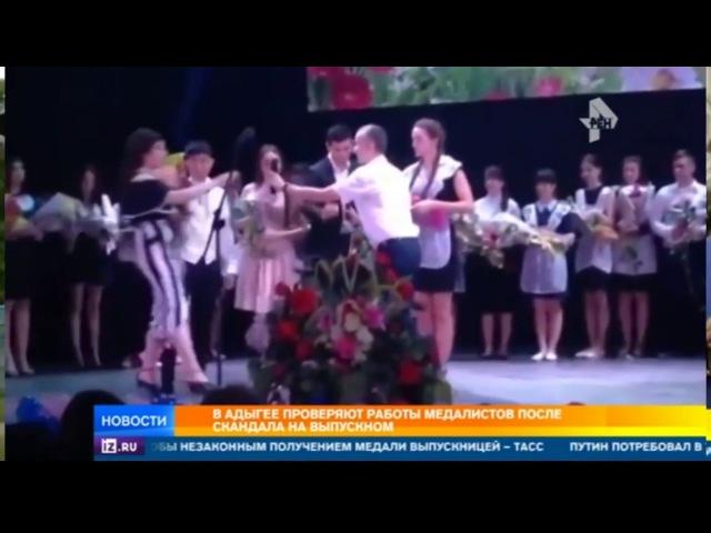 Выпускница в Адыгее,прям на сцене, обвинила дочь чиновницы в липовой медали