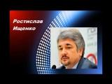 Авдеевка - это только начало плана Путина,- Ростислав Ищенко.