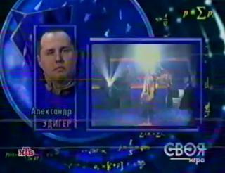 Своя игра (НТВ, 16.11.2002) Сезон 3 выпуск 102