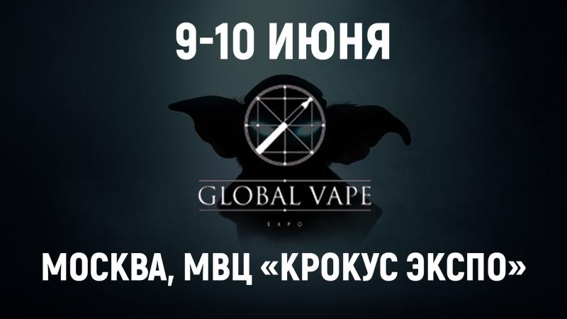 Приглашение на Global Vape 9-10 июня