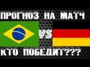 БРАЗИЛИЯ vs ГЕРМАНИЯ - ПРОГНОЗ на матч ЧМ по футболу 2014 || Brazil vs Germany in PES 2013