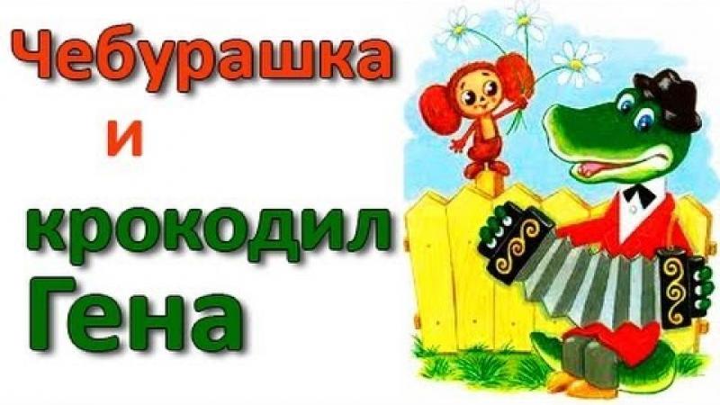 Чебурашка и Крокодил Гена (СССР 1969-1983) Все серии [Full HD 1080]