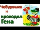 Чебурашка и Крокодил Гена СССР 1969-1983 Все серии Full HD 1080