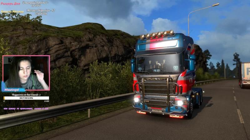 Стрим по Euro Truck Simulator 2 Катаемcя по Европе ☆ミ(o*・ω・)ノ