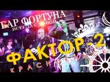 ФАКТОР-2 Бар Fortuna 24.03.2017 г. Краснокамск