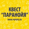 "Квест Новокузнецк. Реалити-Квест ""Паранойя"""